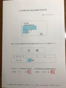 日本語教育能力検定合格通知